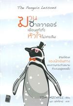 The Penguin Lessons - ฆวนซาลวาดอร์เพื่อนแท้(ที่)หัวใจไม่เคยลืม
