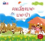 นิทานอีสปสองภาษา ชุดที่ 2 เล่ม 6 คนเลี้ยงแพะกับแพะป่า (Thai-Eng)