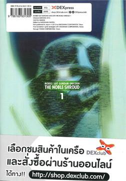 โมบิลสูทกันดั้มยูนิคอร์น ล.1 บทบรรเลงเพล