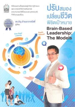 ปรับสมอง เปลี่ยนชีวิต พิชิตเป้าหมาย