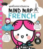 Mind Map French พูดฝรั่งเศสจากจินตภาพ CD