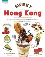 Sweet Hong Kong