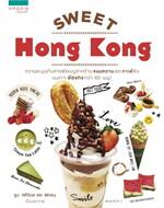 Sweet Hong Kong