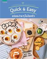 Quick & Easy อร่อยง่ายๆไม่ง้อครัว