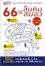 66 วิธีลับคมสมอง (Bestseller ในญี่ปุ่น)