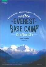 Everest Base Camp ฝันเสียดฟ้า