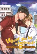 Would you be my boyfriend? (ยอมแล้วครับ รับรักผมเถอะ)