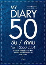 My Diary 50 วัน 50 คำคม Vol.1 2550-2554