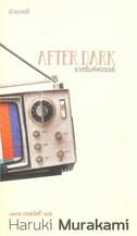 ราตรีมหัศจรรย์ (After Dark)