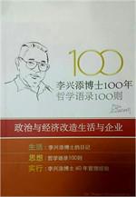100 ปีดร.เทียม 100 ปรัชญาคุณธรรม (ฉ.จีน)