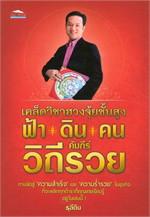 เคล็ดวิชาฮวงจุ้ยชั้นสูง ฟ้า ดิน คน คัมภีร์ วิถีรวย