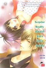 Surprise Reality เรียลลิตี้ฯ (บาร์ใหม่)