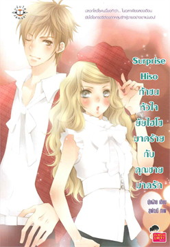 Surprise Hiso ท้าชนหัวใจยัยไฮโซมาดร้ายกับคุณชายมาดรัก