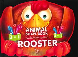 หนังสือกิจกรรมรูปสัตว์ : ไก่ : ROOSTER