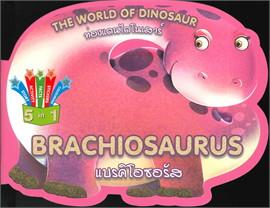 ท่องแดนไดโนเสาร์ : แบรคิโอซอรัส : BRACHI