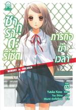 ซากุราดะรีเซ็ต ภารกิจฆ่าเวลา Vol. 3