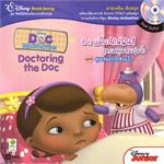 ด็อก แม็กสตัฟฟินส์ สุดยอดคุณหมอรุ่นจิ๋ว ตอนคุณหมอป่วยซะแล้ว (Thai-Eng) + CD