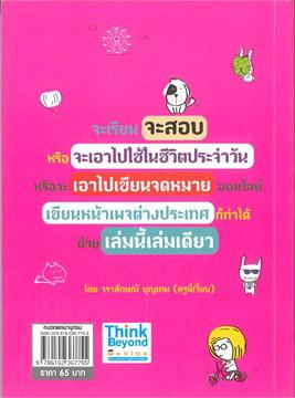 เล่มเดียวครบถ้วนกริยา 3 ช่อง + Two Words + สำนวนภาษาอังกฤษใช้บ่อย