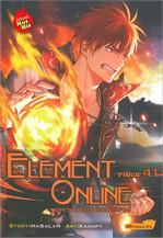 Element Online 4.1 มหาเวทออนไลน์อลเวง เฟล 4.1