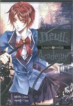 Devil Academy โรงเรียนปีศาจ เล่ม2 ทารกสีเลือด