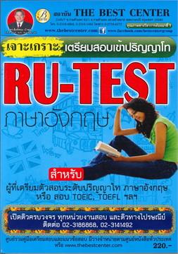 เจาะเกราะข้อสอบ RU-TEST ภาษาอังกฤษปริญญาโท