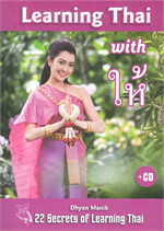 Learning Thai with ให้ + CD