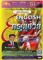 คู่มือเตรียมสอบ ภาษาอังกฤษ สำหรับเตรียมส