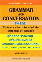 Grammar and Conversation in Use Vol.1