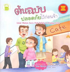 ต้นฉบับปลอดภัยไว้ก่อนจ้า (Thai-Eng)