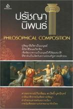 ปรัชญานิพนธ์ (Philosophical Composition)