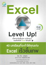Excel Level Up! พ.2