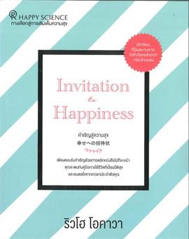 คำเชิญสู่ความสุข Invitation to Happiness