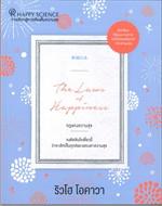 กฎแห่งความสุข The Laws of Happiness