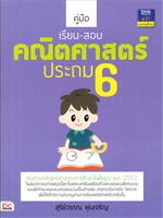 คู่มือเรียน-สอบคณิตศาสตร์ ประถม 6