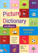 Picture Dictionary ฉบับพื้นฐาน ประถามศึกษ 1- ประถามศึกษา3 (ป.1 - ป.3)