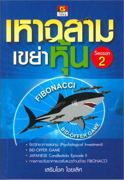 เหาฉลาม เขย่าหุ้น Season 2