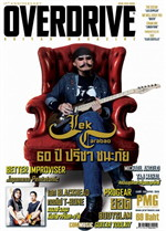 Overdrive Guitar Magazine Issus 206