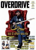 Overdrive Guitar Magazine Issus 206