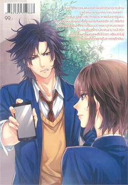 Yakuza Mania VI แสบโดนใจ เป็นแฟนกันไหม ยัยคุณหนูยากูซ่า