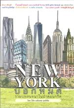 NEW YORK บอกหมด