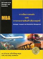 การจัดการขนส่งและการกระจายสินค้าเชิงกลยุทธ์ Strategic Transport and Distribution Management
