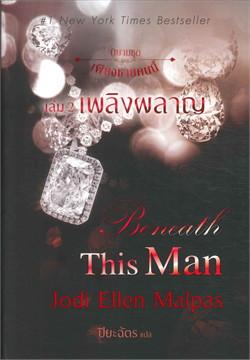 เพลิงผลาญ  นิยายชุด เพียงชายคนนี้ เล่ม 2 (Beneath This Man)