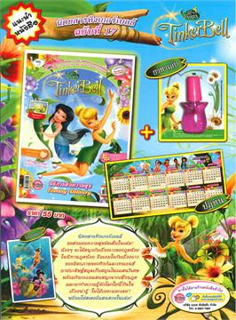 นิตยสาร Disney Juniorดิสนีย์จูเนียร์ ฉบับ 70