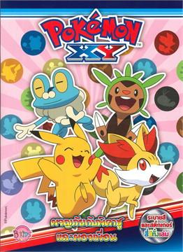 Pokemon ผจญภัยกับพิคาชูและผองเพื่อน+สติ๊กเกอร์