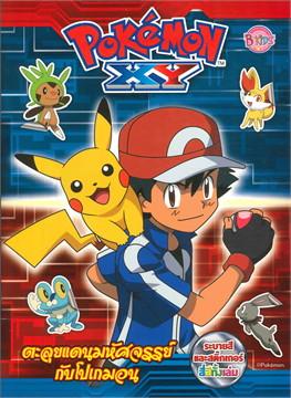 Pokemon ตะลุยแดนมหัศจรรย์กับโปเกมอน+สติ๊กเกอร์