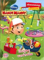 HANDY MANNY:เรื่องวุ่นๆ ของช่างซ่อม