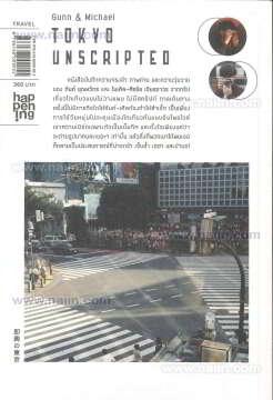 Gunn & Michale : Tokyo Unscripted