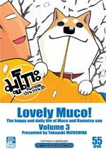 มูโกะ หมาน้อยกวน ป่วน ฮา เล่ม 3
