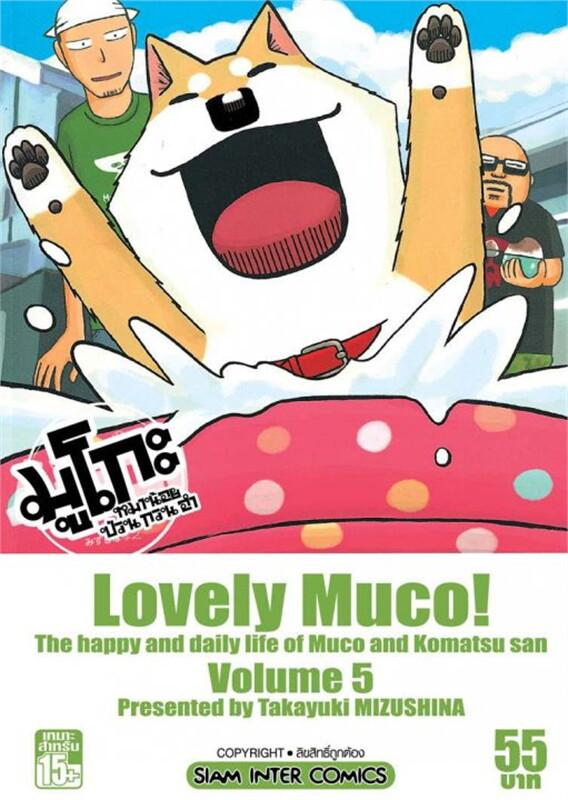 มูโกะ หมาน้อยกวน ป่วน ฮา เล่ม 5