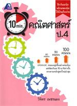 10 Minutes คณิตศาสตร์ ป.4